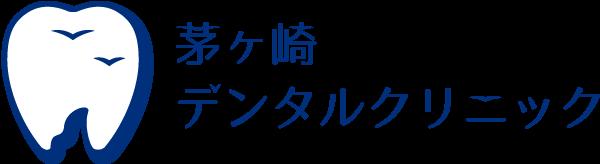 茅ヶ崎デンタルクリニック